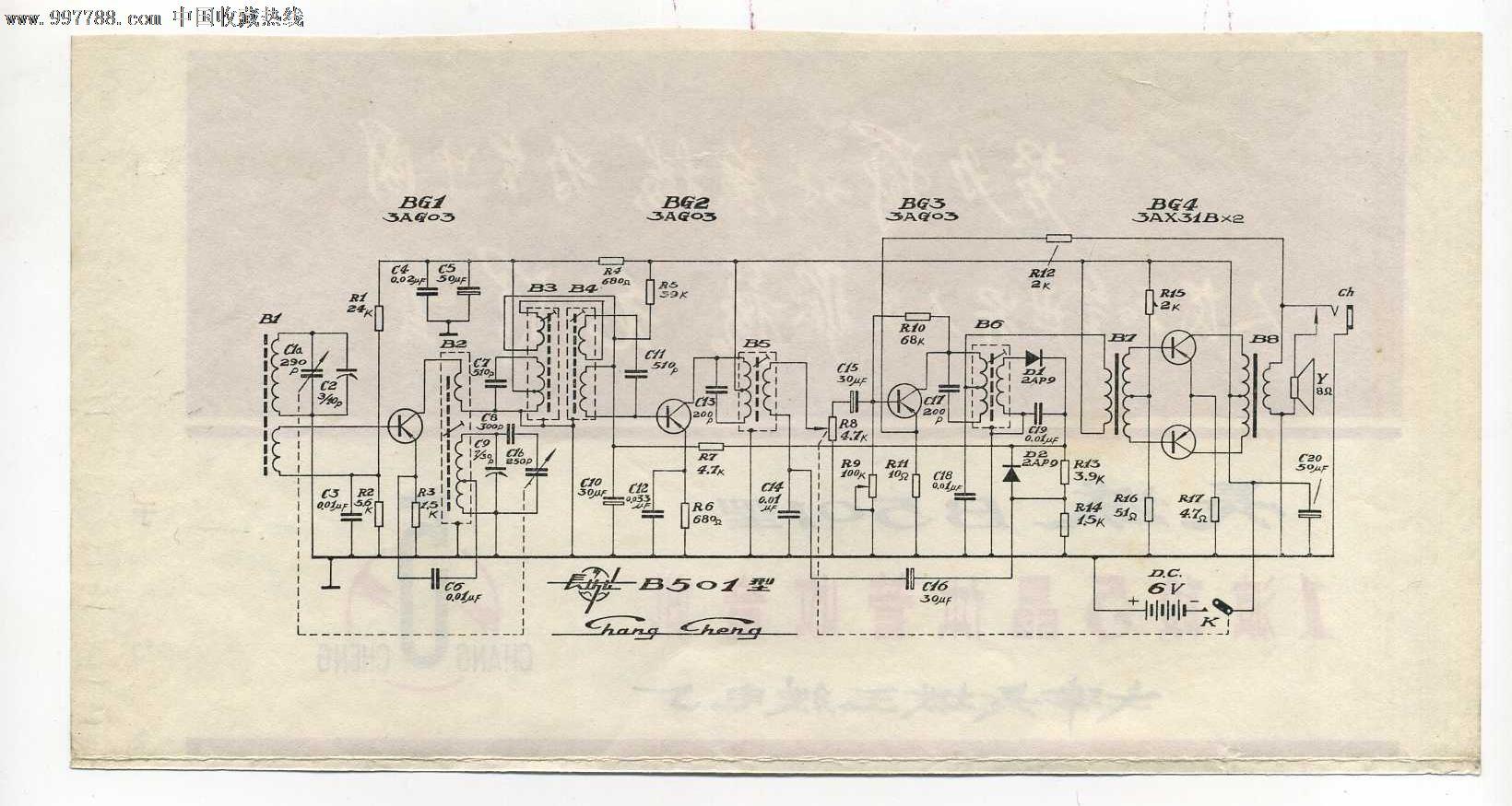 晶体管收音机线路图(残)