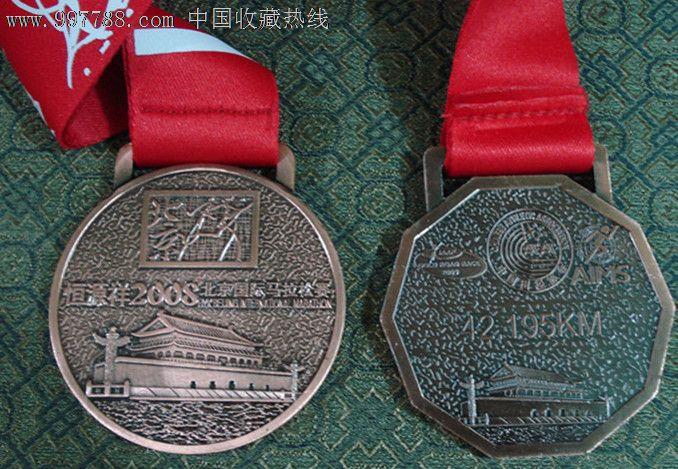 2008和2009年北京国际马拉松参与奖牌