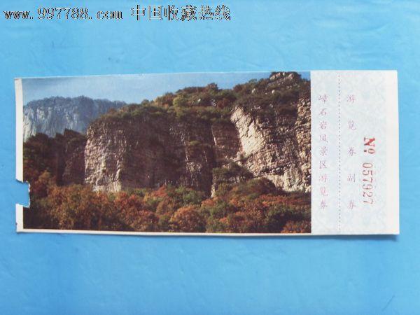 嶂石岩风景区游览券-赞皇县