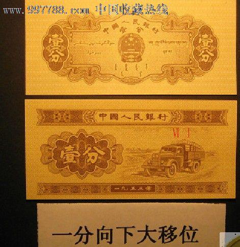 一分钱纸币价格_珍稀品种人民币1分纸币一分钱向下大移位币二罗马全新保真_价格10.