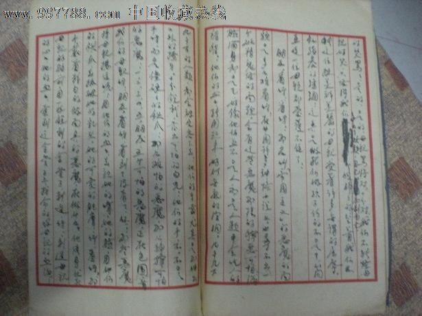 16开线装--可爱的中国---(手稿影印)一册全--方志敏