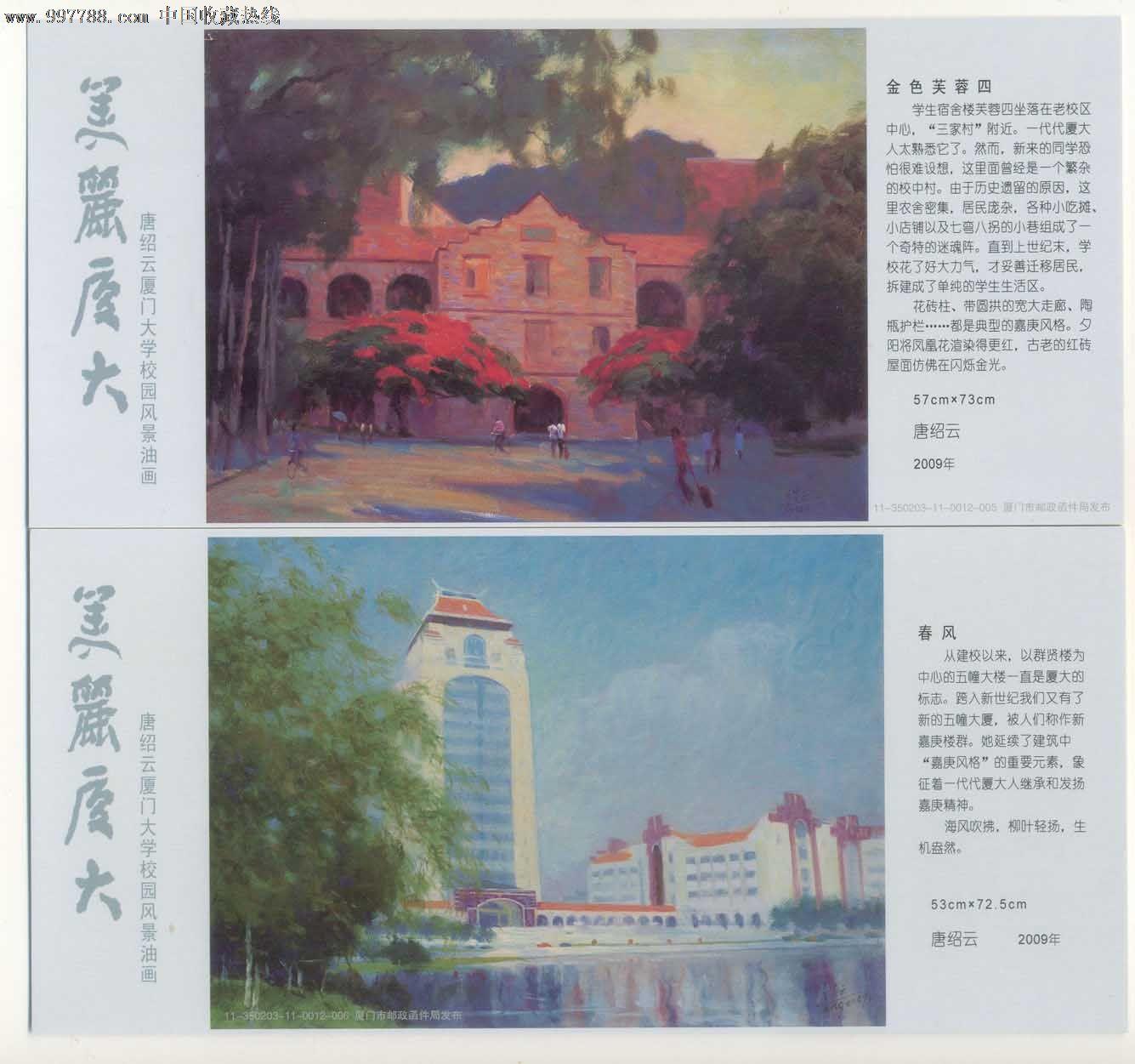美丽厦大-唐绍云厦门大学校园风景油画_明信片/邮资片