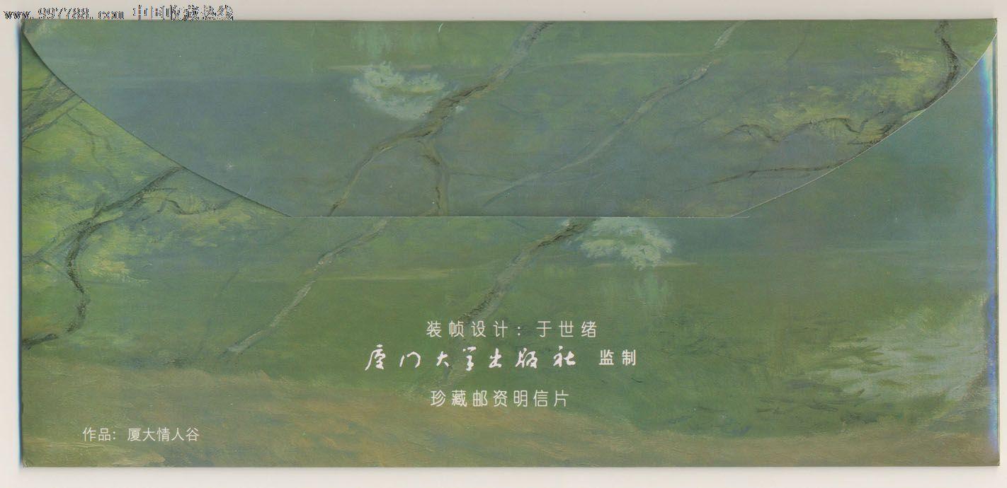 美丽厦大-唐绍云厦门大学校园风景油画
