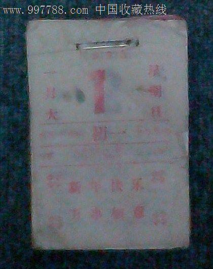1995年日历