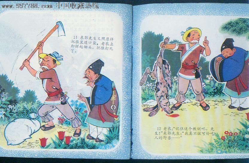 东郭先生和狼--娃娃乐园_价格19.