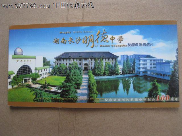 长沙市明德中学校园风光明信片