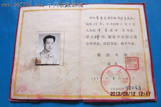 延边大学校歌_毕业文凭(1962年延边大学)