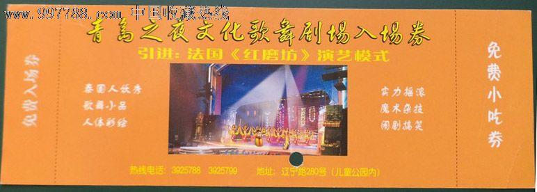 青岛之夜文化歌舞剧场入场券-晚会/演出门票--se-零售