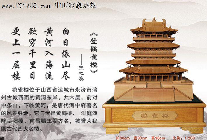 中国四大名楼_微缩工艺——四大名楼鹳雀楼
