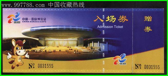 亚欧博览会-se13273149-展会/集会门票-零售-7788收藏