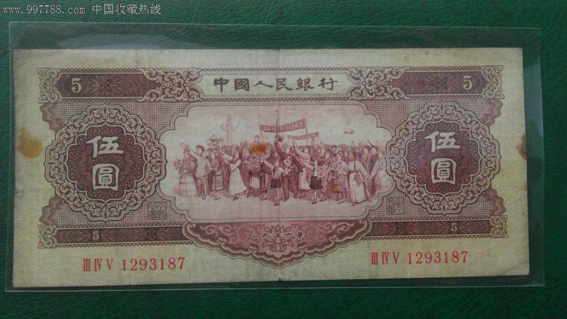 iiii99com_第二版套人民币伍元5元冠号iiiivv1293187