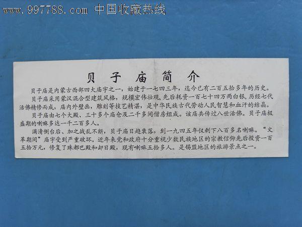 贝子庙门票_贝子庙旅游纪念-锡林浩特市-旅游景点门票--se-零售