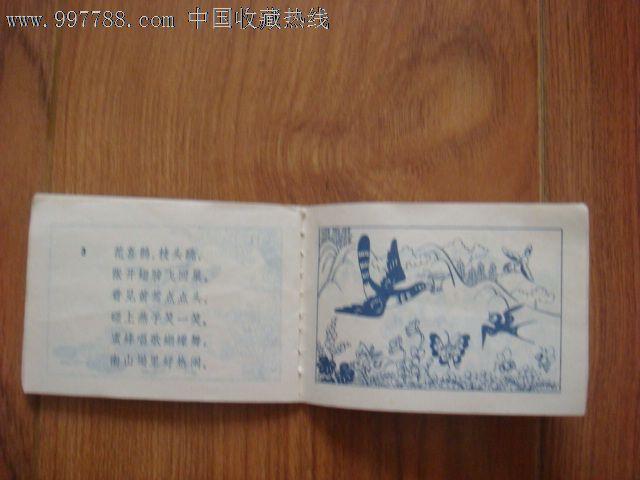 小兔子飞毛的故事-连环画/小人书--se13300562-零售