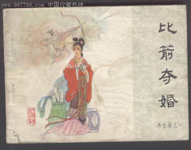 比箭夺婚(再生缘之一,中国文联)任梦龙绘