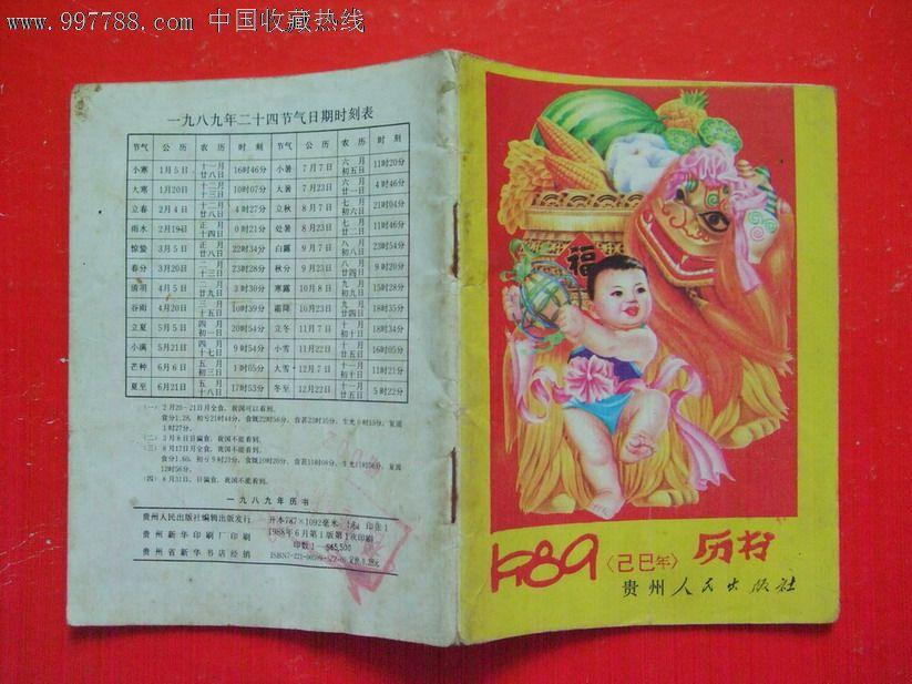 ¥0元   编号:历书: se13319884,2012-8-14 属性:年历书,,80-89年,,平图片
