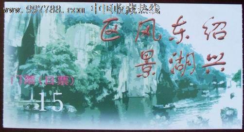 绍兴东湖风景区门票(日票)