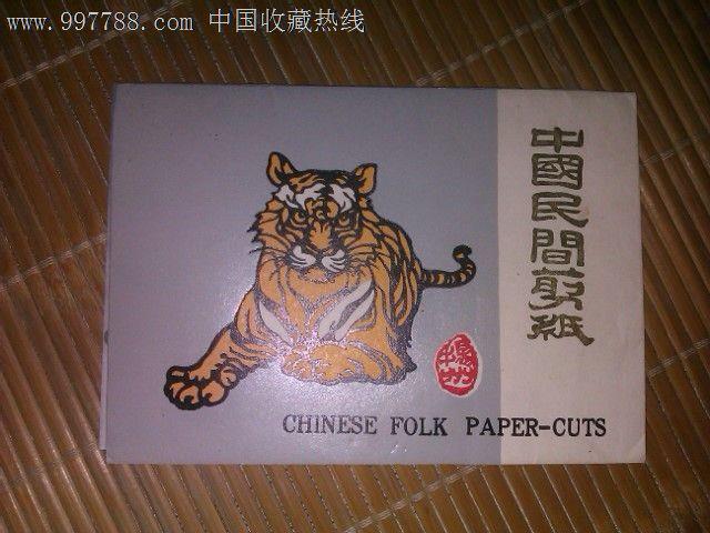 中国民间剪纸老虎-se13326009-剪纸/刻纸画册-零售