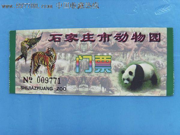 石家庄市动物园-门票