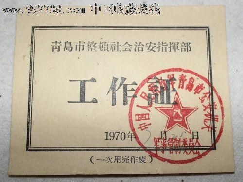 青岛市整顿社会治安指挥部工作证-职称/工作证件--se
