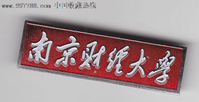 南京财经大学校章