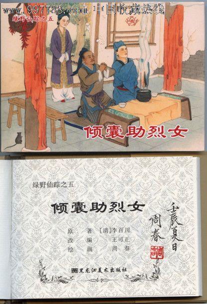 50开倾囊助烈女(绿野仙踪之五)【签名本】