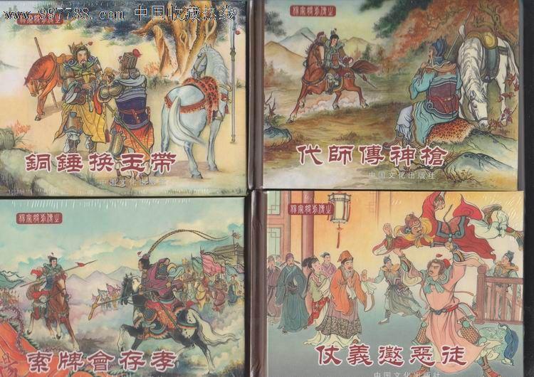 杨家将前传(1—11)-se13345589-连环画/小人书-零售图片
