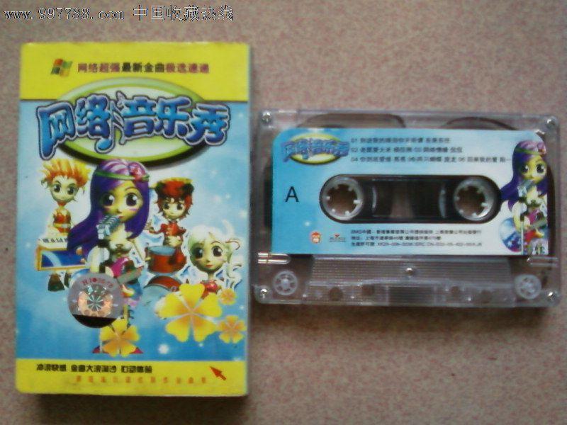 屬性: 音樂卡帶,標準型卡帶,2000-2009年,流行歌曲,普通話,原包裝圖片
