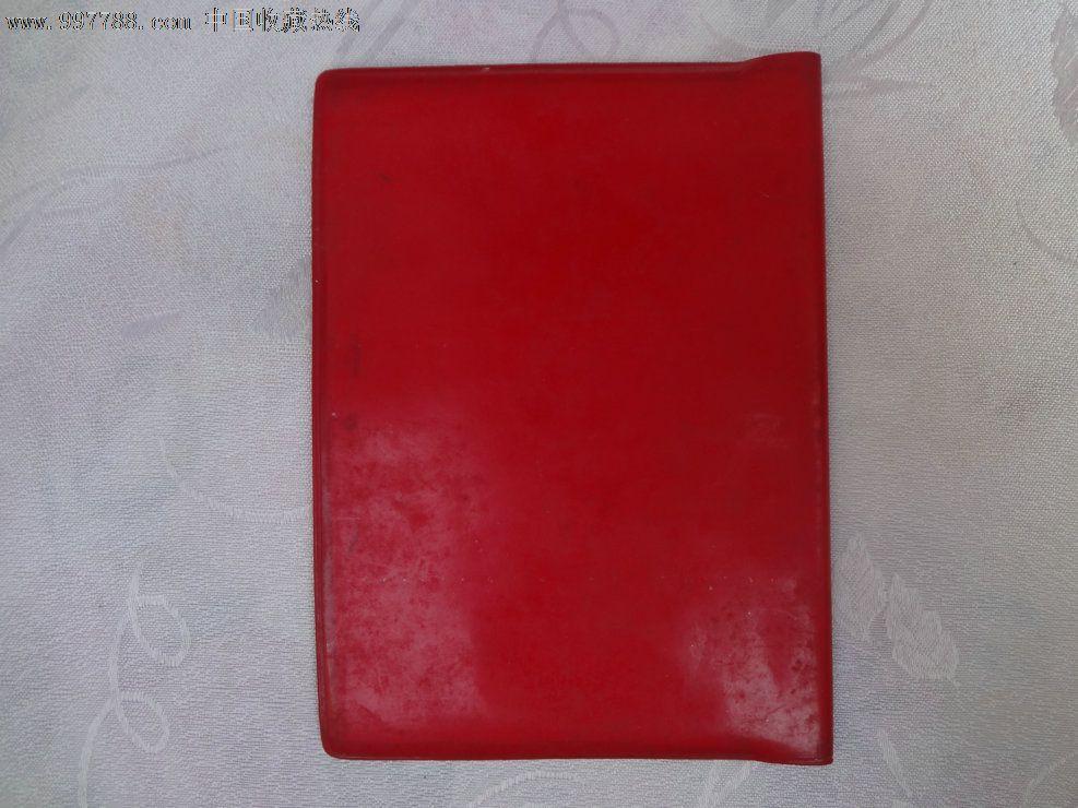 八十年代带红色塑料皮的小学生手册一本