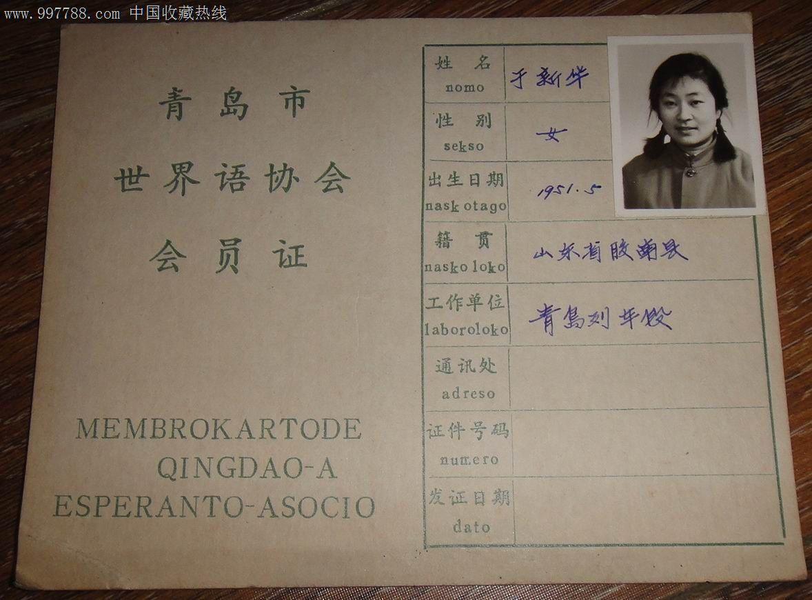 青岛世界语协会会员证-se13350283-职称/工作证件
