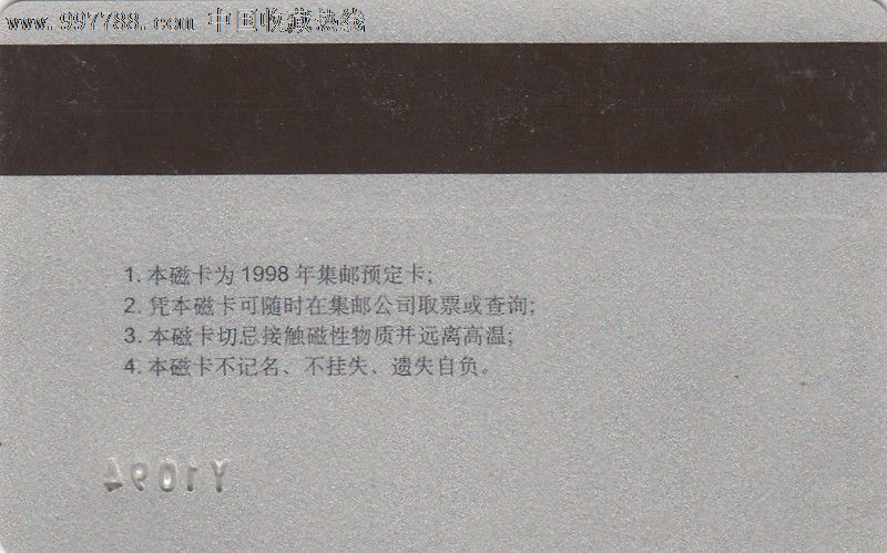 36ccc-银虎_甘肃省白银98年《银虎》