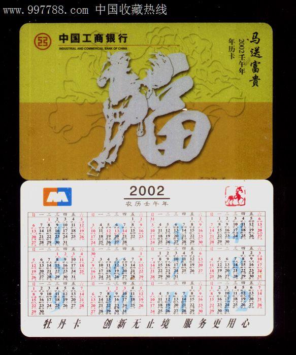 工商银行-80,2002年马送富贵年历卡