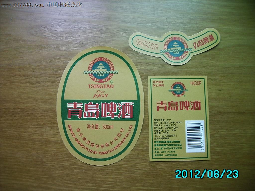 青岛啤酒-se13387766-酒标-零售-7788收藏__中国收藏