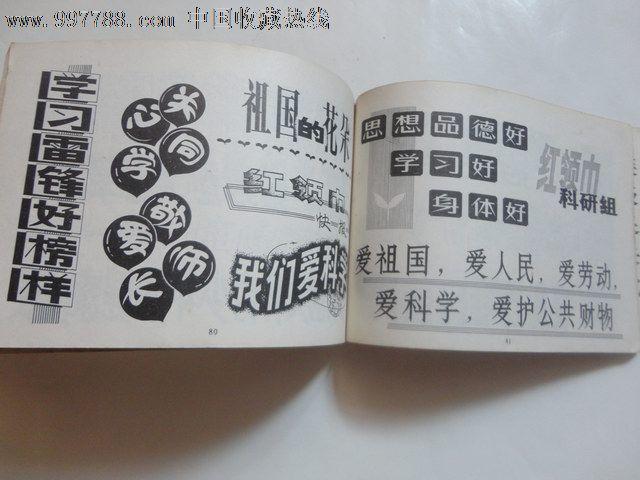 美术字参考(横32开,本书主要介绍黑体图片