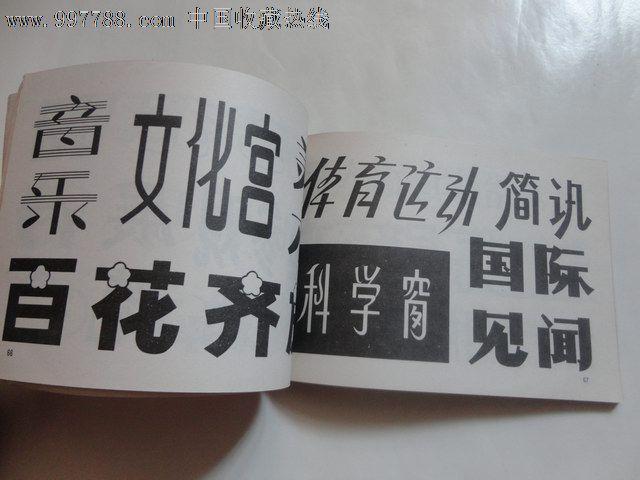 刘业宁:美术字写法图片