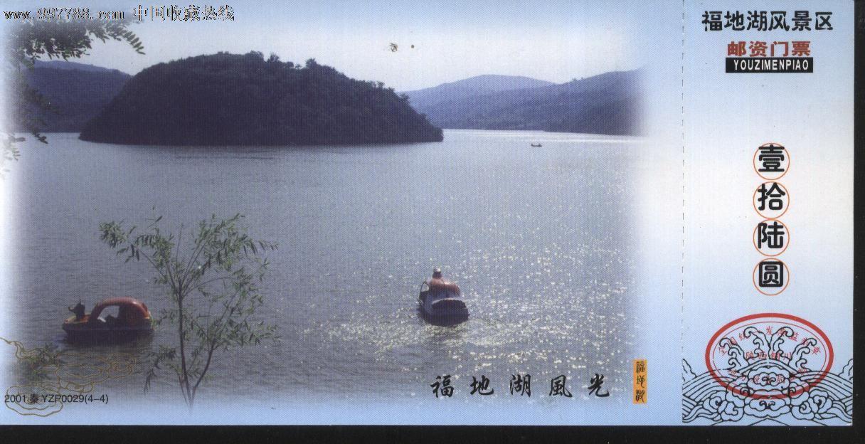 超级马里奥1�.yZP_陕西福地湖邮资门票2001秦yzp0029(4-4)全品