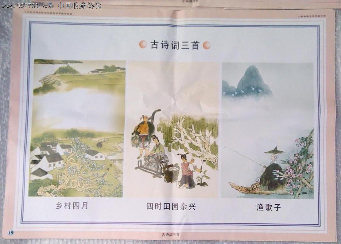 古詩詞三首(鄉村四月,四時田園雜興,漁歌子)圖片