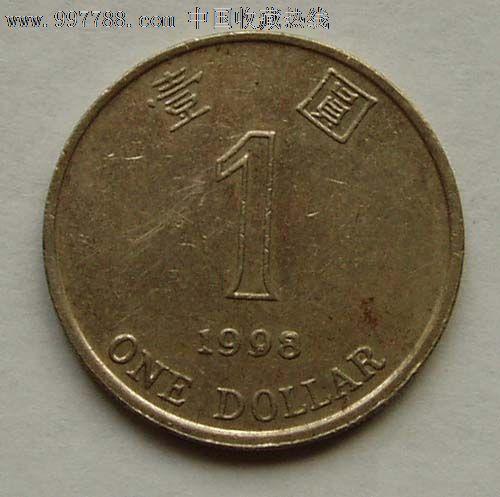 1998年香港1元硬币