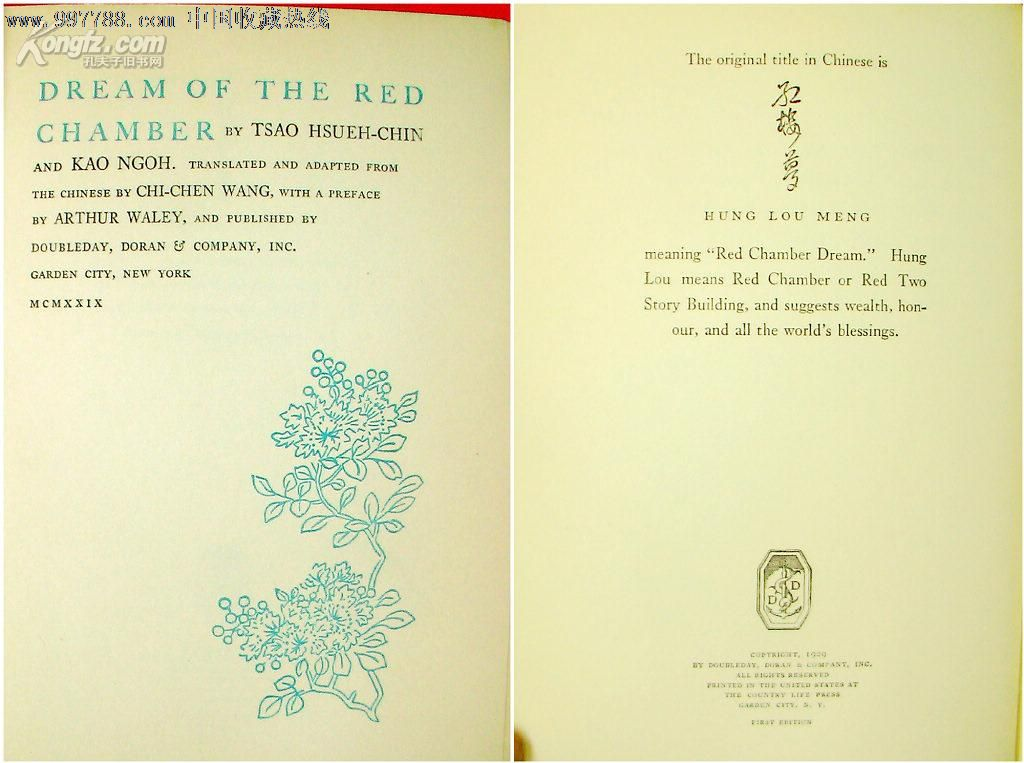 英文版《红楼梦》/1929年1版1印/王际真译图片