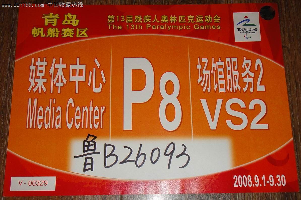 2008残奥运会青岛赛区【媒体中心.场馆服务车辆通行证