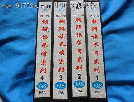 朝鲜族菜肴系列【1-4】,录像带\/录影带,VHS\/大