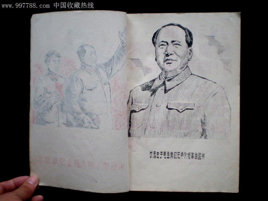 文革经典红旗战歌