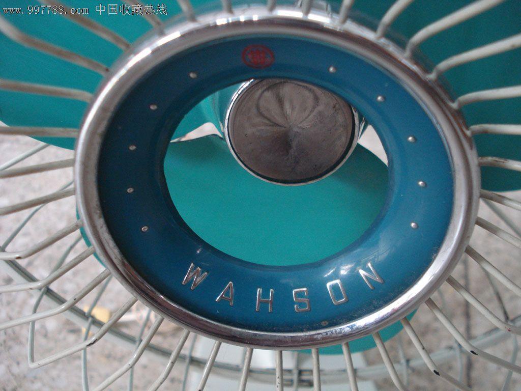 上海老华生230毫米电风扇铝壳铝扇叶铁罩
