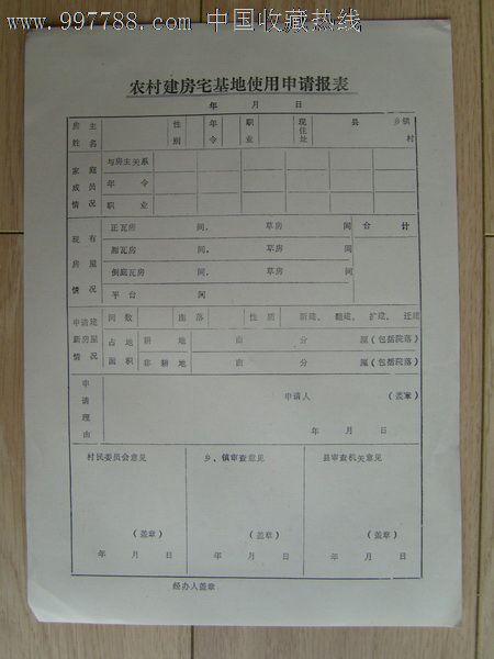 深圳申请经济适用房申请条件_上海申请廉租房申请条件_申请宅基地的条件