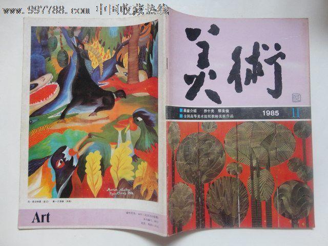 美术,美术杂志(1985:11)