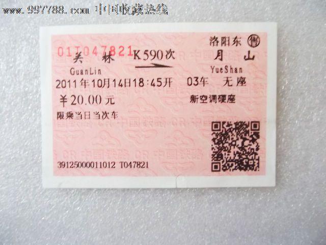 k590关林-月山_第1张_7788收藏__中国收藏热线图片