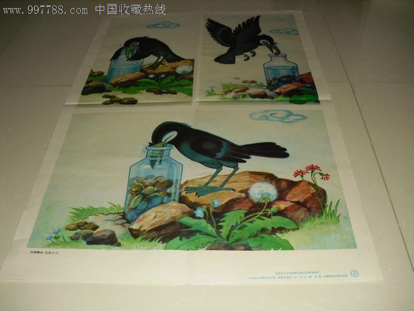 乌鸦喝水_价格6.0000元_第1张_7788收藏__中国收藏热线