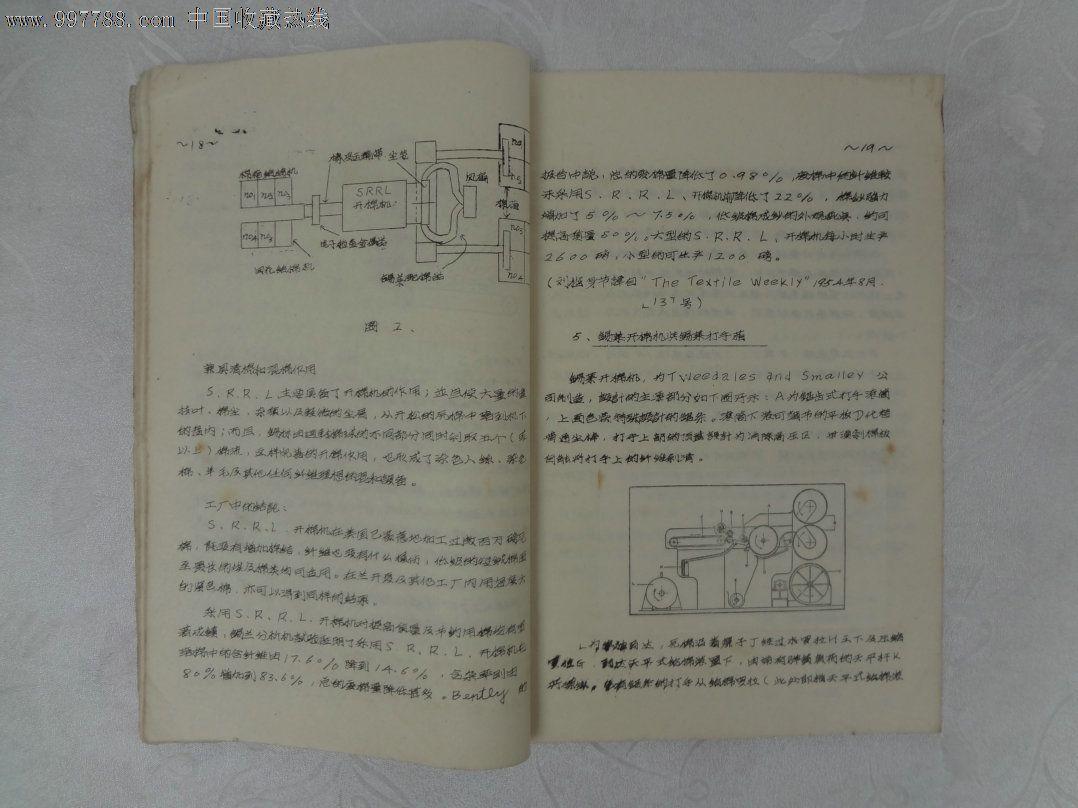 wp18-极少少见的创刊号-油印本简讯极其的《印量科学技术纺织》1956年孟子的教案图片
