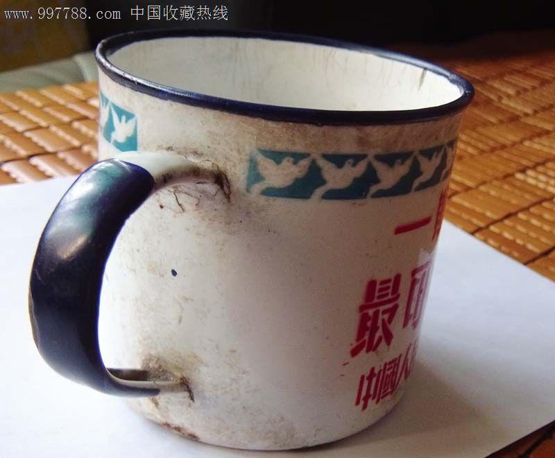 赠给最可爱的人-中国人民赴朝慰问团-搪瓷茶缸-抗美援朝,保家卫国!