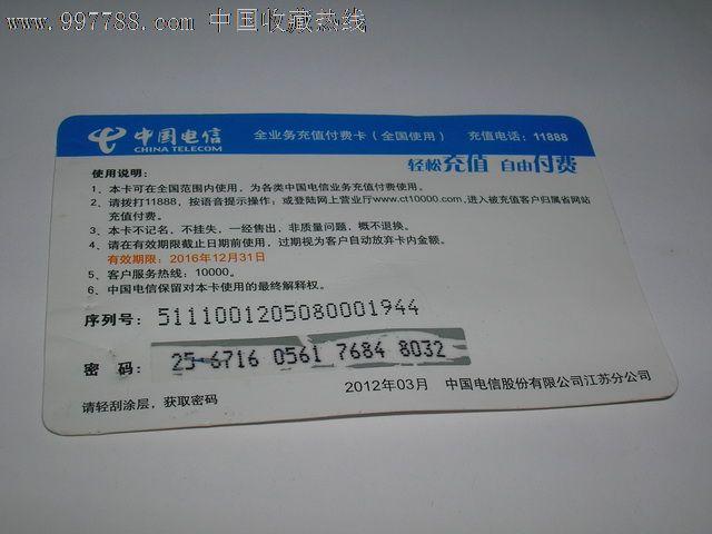 江苏充话费电信100元