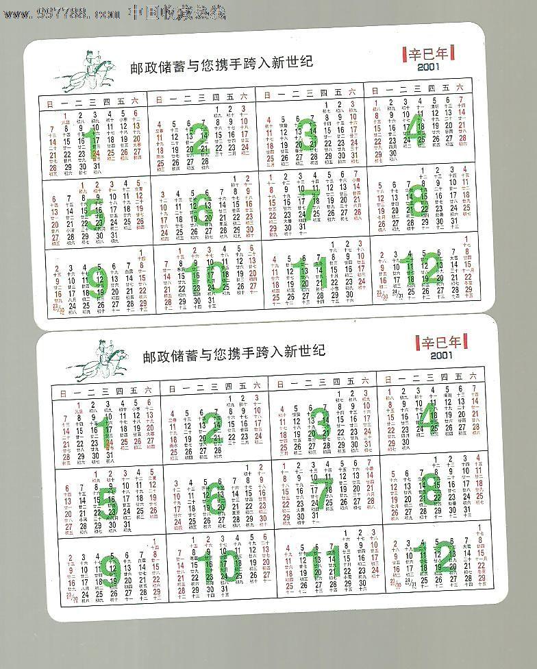 中国邮政储蓄2001年年历卡(扬州)_第2张_7788收藏__中国收藏热线图片